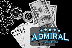 казино адмирал - играть на реальные деньги